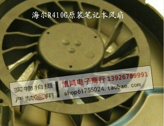 Haier R410G Cooling Fan