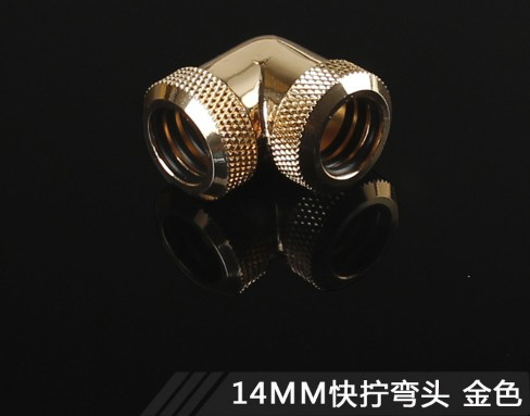 New 14mm Double Twist 90 Degree Gold color Elbow Computer Water Cooled Pipe Fast Twist Elbow 3 Seals